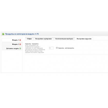 JV_Products in module - расширенное управление выводом товаров из категорий в модуль