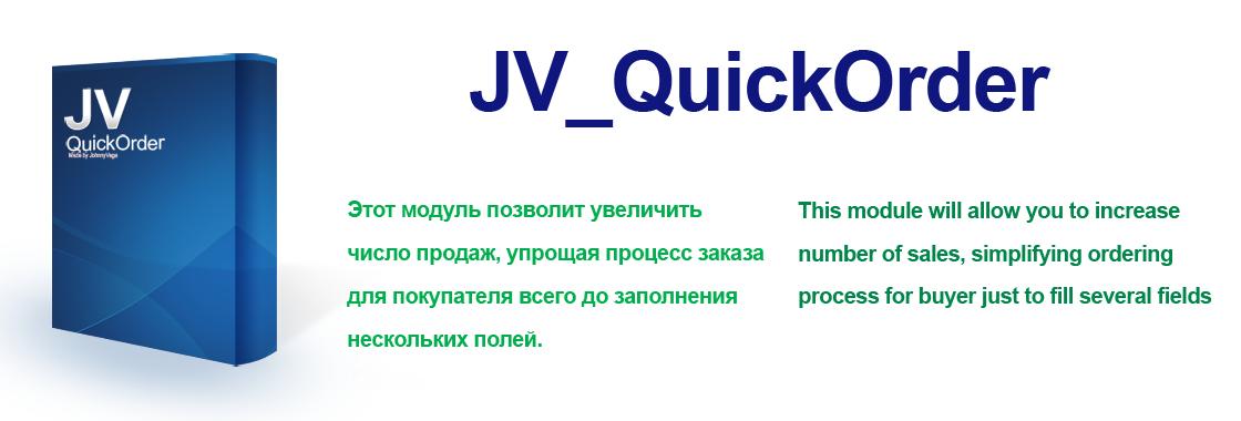 JV_QuickOrder
